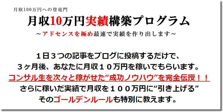 月収10万円実績構築プログラム