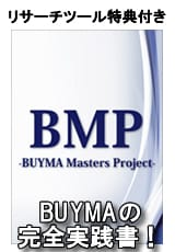 BUYMA Masters Project