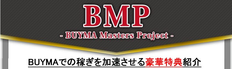 BUYMA Masters Project(BMP)の特典レビュー紹介