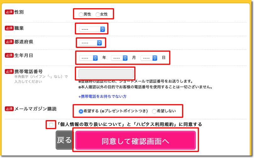 「性別」「職業」「都道府県」「生年月日」「携帯電話番号」を選択&入力