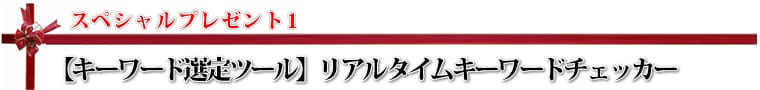 【キーワード選定ツール】リアルタイムキーワードチェッカー利用権