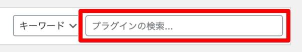 検索ボックスに「WP-Copyright-Protection」と入力