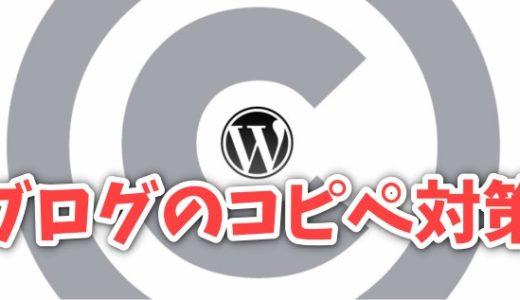 ブログのコピー禁止でコピペできないようにする防止対策