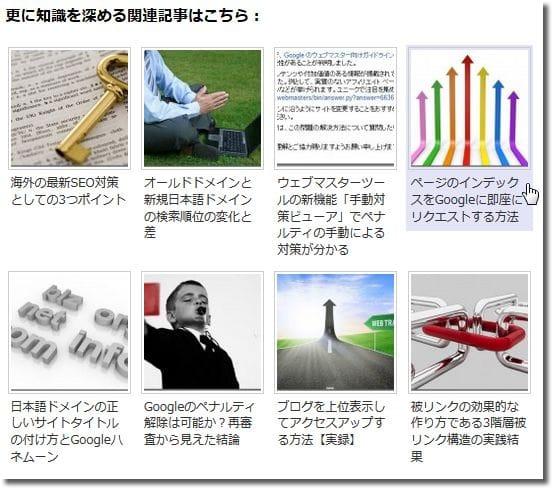WordPressでサムネイル付き関連記事を表示するプラグイン wumii(ウーミー)とYARPP どっちがおすすめ?