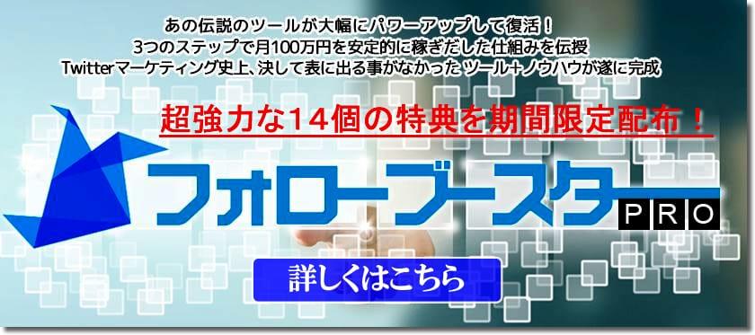 フォローブースターPRO(プロ)特典&レビュー紹介