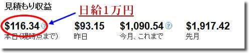 アドセンスで日給1万円