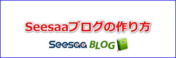 Seesaaブログの開設方法
