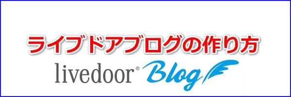 ライブドアブログの開設方法