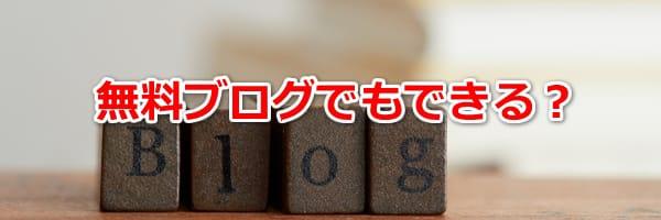 無料ブログの活用とクリック単価・クリック率の意味
