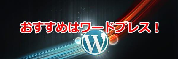 ワードプレスブログの準備&設定解説