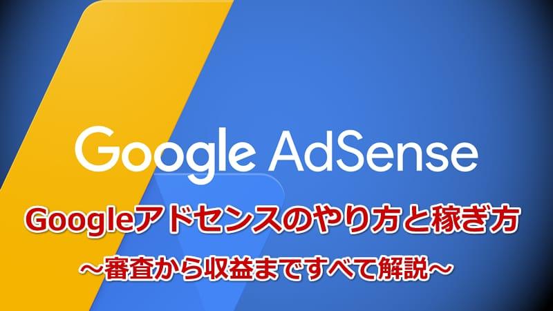 Googleアドセンスのやり方と稼ぎ方