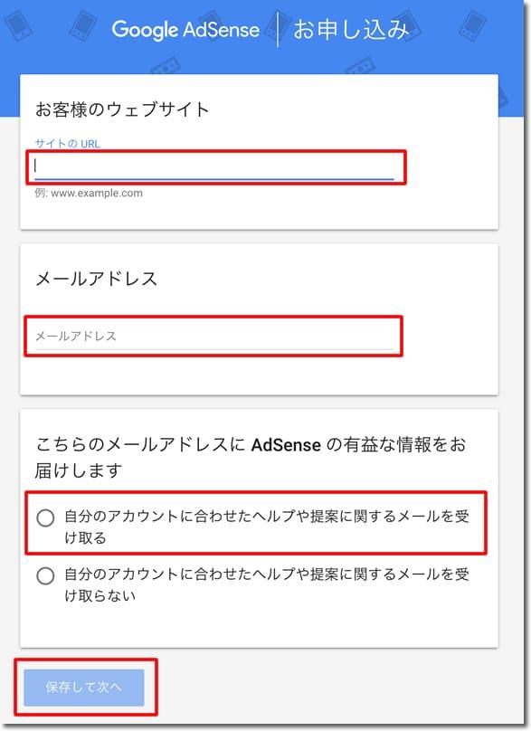 アドセンス申し込み入力ページ
