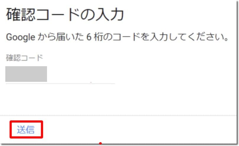 アドセンス確認コードの入力ページ