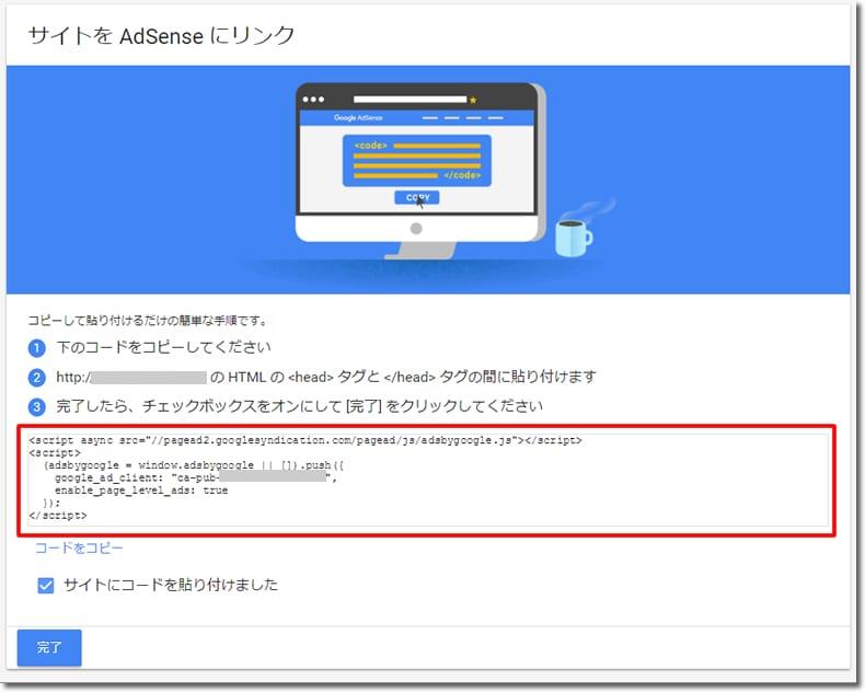 サイトをアドセンスにリンクするページ