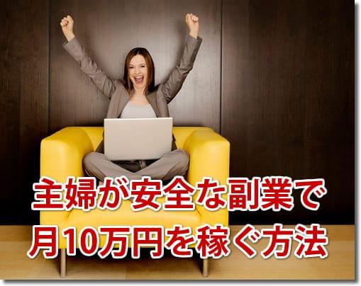 【2020年最新】主婦が安全な副業で月10万円を稼ぐ方法 副業ランキング
