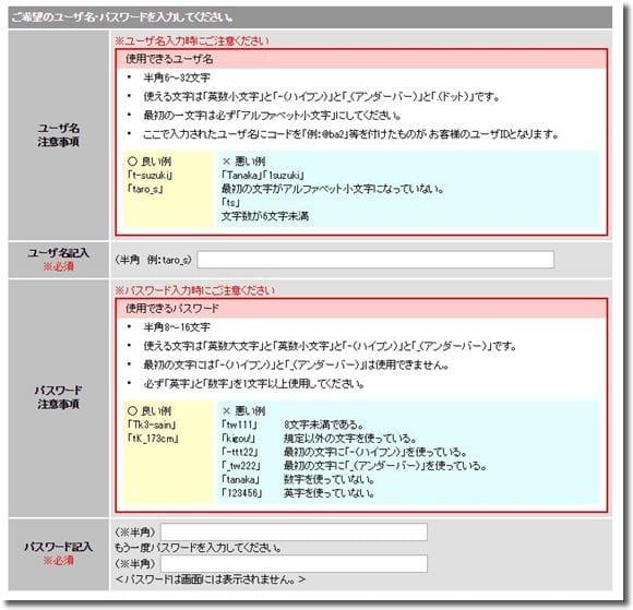 ソネットブログアカウント開設方法10