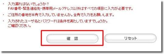 ソネットブログアカウント開設方法11