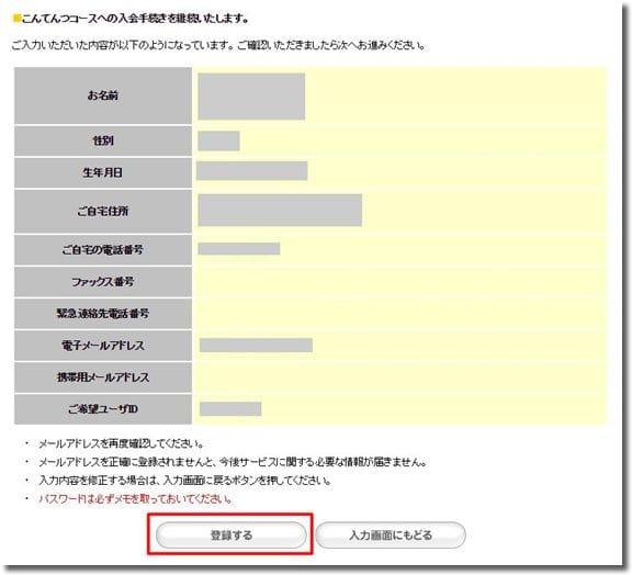 ソネットブログアカウント開設方法12