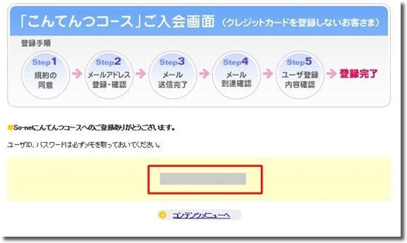 ソネットブログアカウント開設方法13