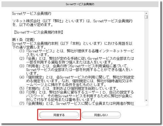 ソネットブログ開設方法3