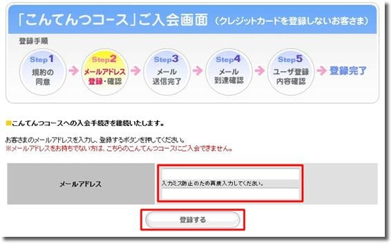 ソネットブログ開設方法4