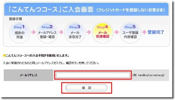 ソネットブログアカウント開設方法8