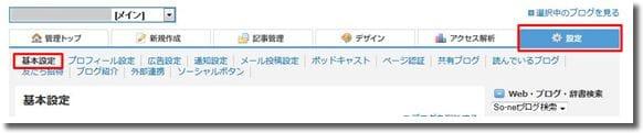 So-netブログ設定1