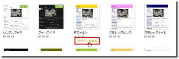 So-netブログテンプレート設定2