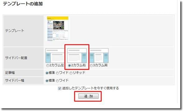 So-netブログテンプレート設定3
