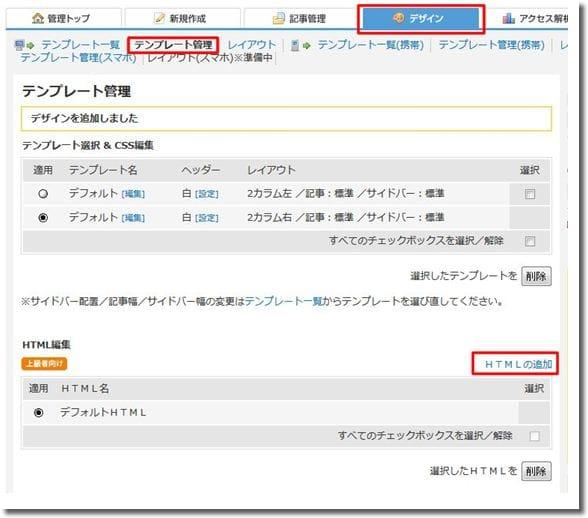 So-netブログテンプレート設定