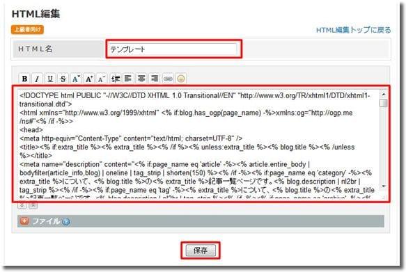 So-netブログテンプレート設定5