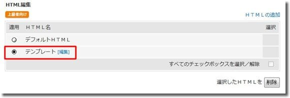 So-netブログテンプレート設定6