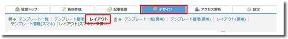 So-netブログテンプレート設定7