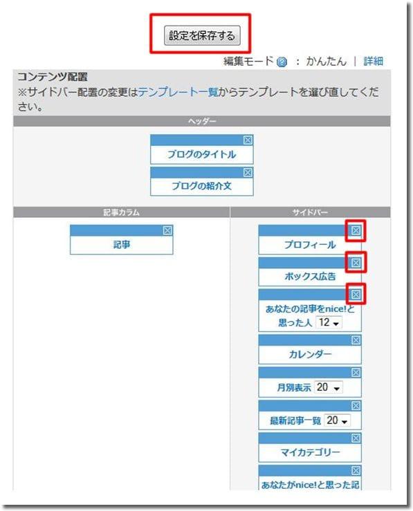 So-netブログテンプレート設定8