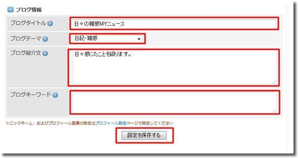 So-netブログ設定2