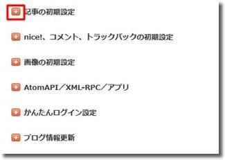 So-netブログ設定3
