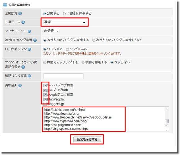 So-netブログ設定4