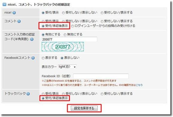So-netブログ設定5