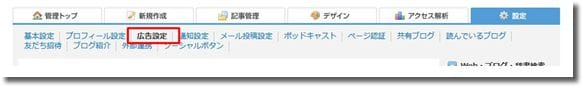 So-netブログ広告設定1