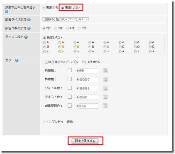 So-netブログ広告設定2