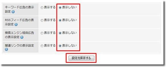 So-netブログ広告設定3