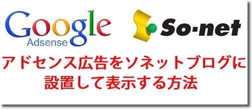 アドセンス広告をSo-net(ソネット)ブログに設置して表示する方法