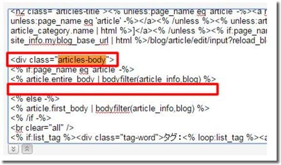 ブログ記事下へのアドセンス広告設置4