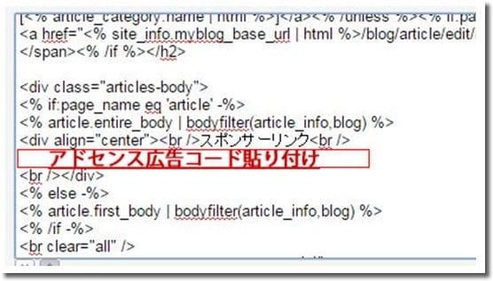 ブログ記事下へのアドセンス広告設置6