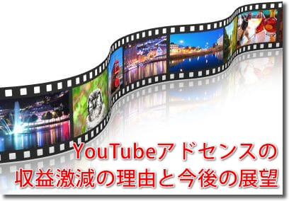 YouTubeアドセンスの収益激減の理由と今後の展望