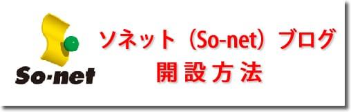 So-net(ソネット)ブログの新規開設方法