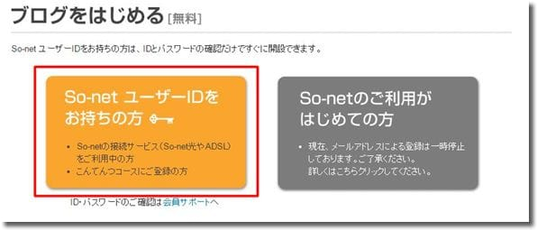 So-netブログ作成手順1