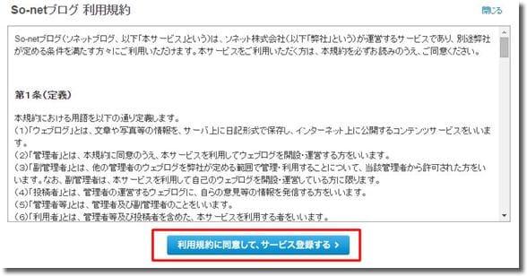 So-netブログ作成手順2