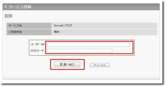 So-netブログ作成手順3