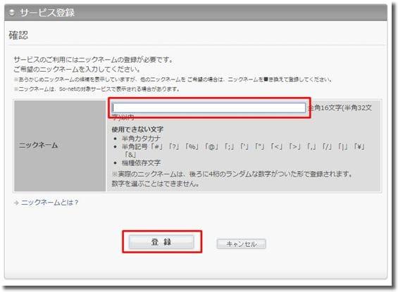 So-netブログ作成手順